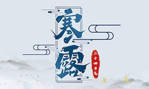中国风传统寒露节气海报模板PSD素材