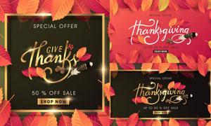 感恩节促销打折季海报设计矢量素材