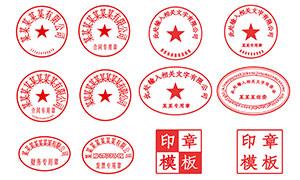 企业各类红色公章模板PSD素材