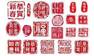 中国传统新年印章模板PSD素材