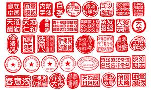 红色公章和印章模板大全PSD素材