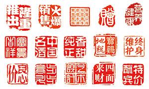 中国传统红色印章设计PSD素材