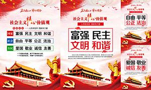 社会主义核心价值观宣传挂图PSD素材
