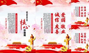 社会主义核心价值观宣传挂图模板PSD素材