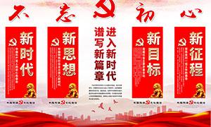 新时代党建宣传标语挂图设计PSD素材
