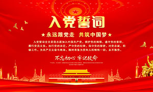 红色入党誓词宣传展板设计PSD素材