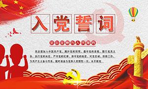 红色简约入党誓词展板设计PSD素材