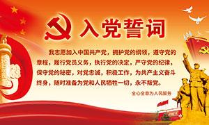 红色中心大气入党誓词展板设计PSD素材