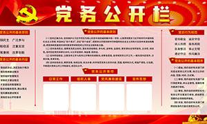 党务公开栏展板设计PSD素材