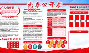 事业单位党务公�@是什么法��开栏展板设计PSD素材
