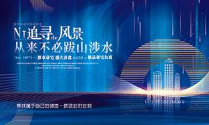 蓝色主题房地产活动海报设计PSD素材