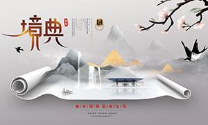 中式地产活动海报设计PSD源文件