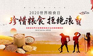 2020世界粮食日宣传展板设计PSD素材