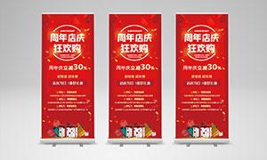 周年店慶狂歡購活動展架PSD素材