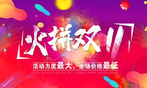 火拼雙11促銷海報設計PSD源文件