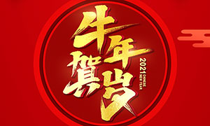 2021牛年贺岁喜庆海报设计PSD素材