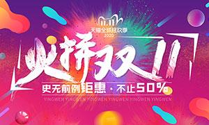 天猫火拼双11活动海报模板PSD素材