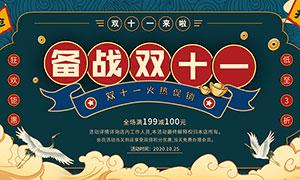 中式主题备战双十一活动海报PSD素材