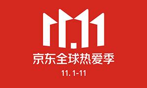 2020京東1111標志設計矢量素材