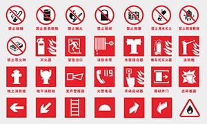 消防安全標志大全設計矢量素材