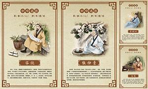 中国风中华名医宣传挂图设计PSD素材