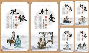 中医文化宣传展板设计模板PSD素材