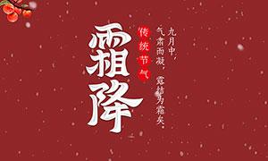 紅色主題霜降節氣海報設計PSD素材