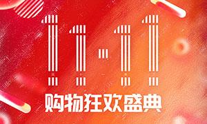 京东1111购物狂欢盛典海报设计PSD素材