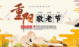 重阳敬老节宣传栏设计模板PSD素材