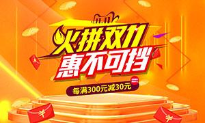 淘宝双11促销海报设计模板PSD素材