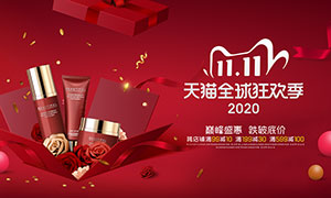 天猫化妆品双11促销海报模板PSD素材