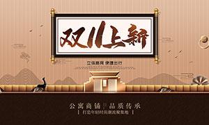 房地产双11开盘活动海报设计PSD素材