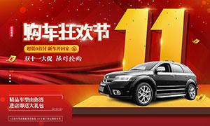 双11购车狂欢节活动海报设计PSD素材