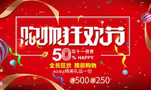 天猫双11购物狂欢节促销海报PSD模板
