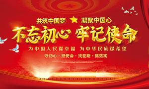 不忘初心牢记使命中国梦主题宣传栏设计