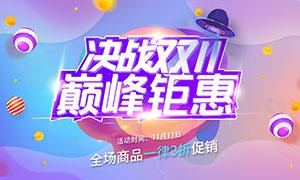 天猫双11巅峰钜惠海报设计PSD源文件