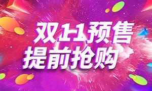 天猫双11预售促销海报模板PSD素材