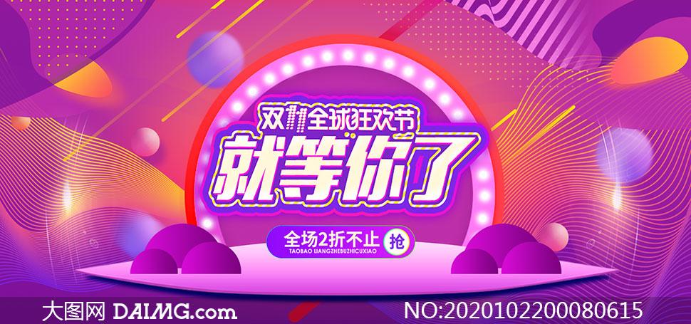 天猫双11狂欢节促销海报PSD源文件