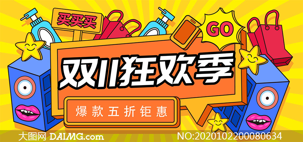 双11狂欢季促销海报设计矢量素材