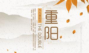 重陽節敬老愛老活動海報設計矢量素材