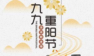 重陽節敬老愛老主題海報設計矢量素材