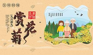 重陽節賞菊花宣傳展板設計矢量素材