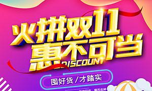 商场火拼双11促销海报设计PSD素材