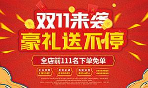 商场双11来袭活动海报设计PSD素材