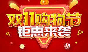 淘宝双11购物狂欢节宣传海报PSD素材