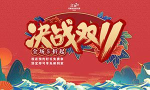 红色主题双11促销海报设计PSD源文件