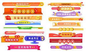 淘宝购物狂欢节分隔符设计PSD素材