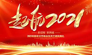 2021企业年终颁奖典礼舞台背景PSD素材