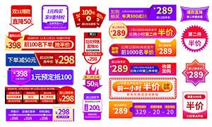 天猫双11主图促销标签设计PSD素材V2