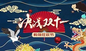 天貓雙11國潮風首頁設計模板PSD素材